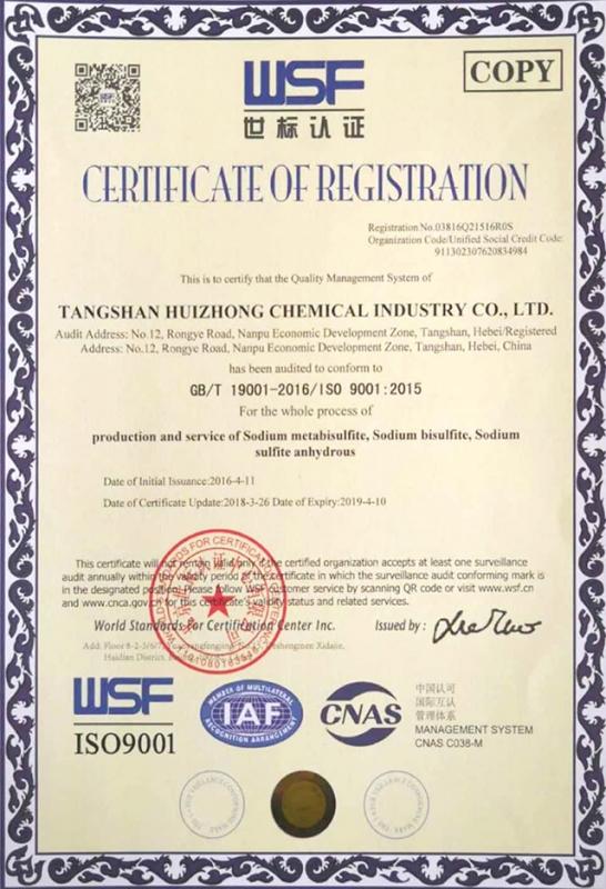 ISO质量管理体系证书(英文版)