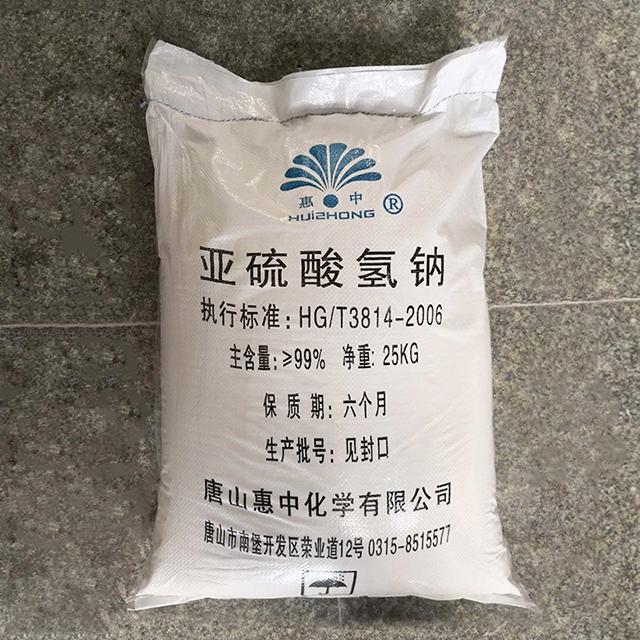 亚硫酸氢钠(工业级)