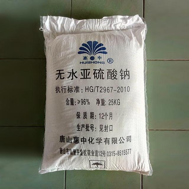 无水亚硫酸钠(工业级)