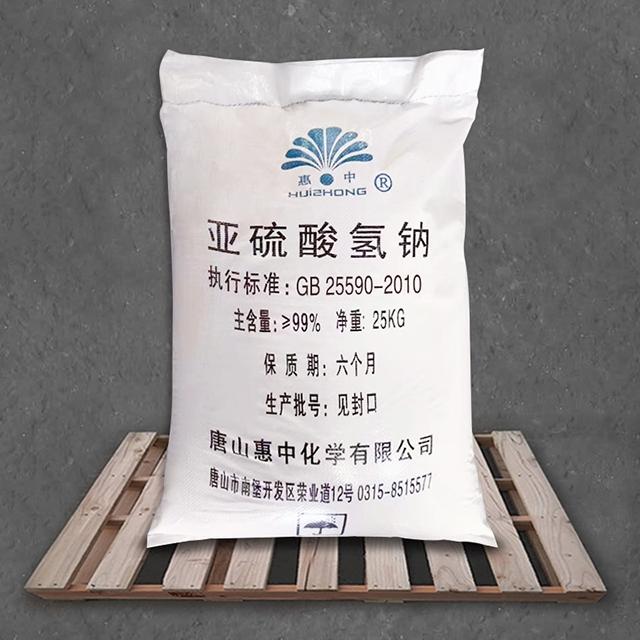 亚硫酸氢钠(食品级)