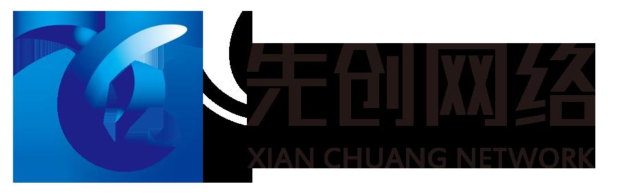先创网络logo